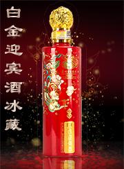 茅台白金迎宾酒(冰藏)红