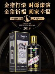 贵州习酒国韵(乙亥猪年)纪念酒
