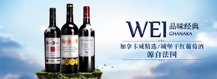 法国加拿卡威干红葡萄酒系列
