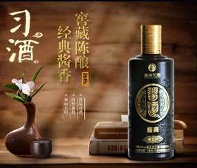 贵州习酒经典鉴品