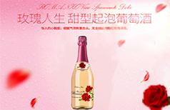 意大利玫瑰人生甜型起泡葡萄酒