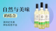澳洲史东美神长相思干白葡萄酒