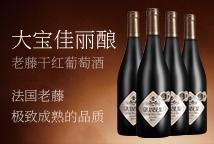 12.5°法国大宝佳丽酿老藤干红葡萄酒750ml