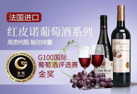 法国红皮诺干红葡萄酒系列