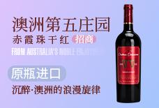 14°澳洲第五庄园赤霞珠干红葡萄酒750ml