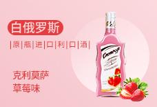 白俄罗斯克利莫萨草莓味奶油利口酒500ml
